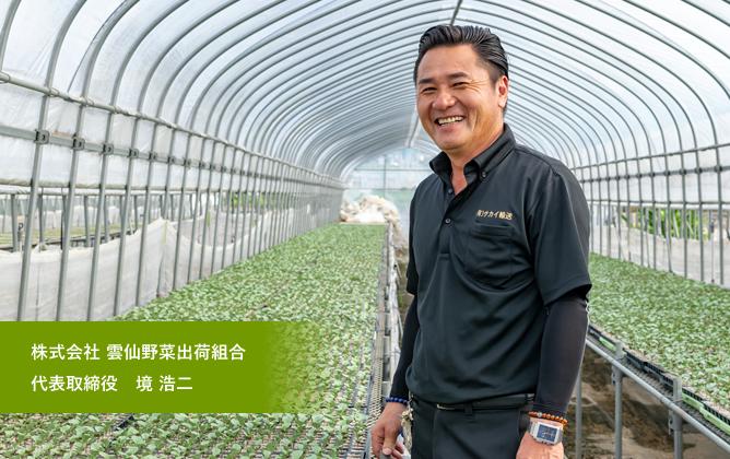 株式会社雲仙野菜出荷組合 代表取締役 境浩二